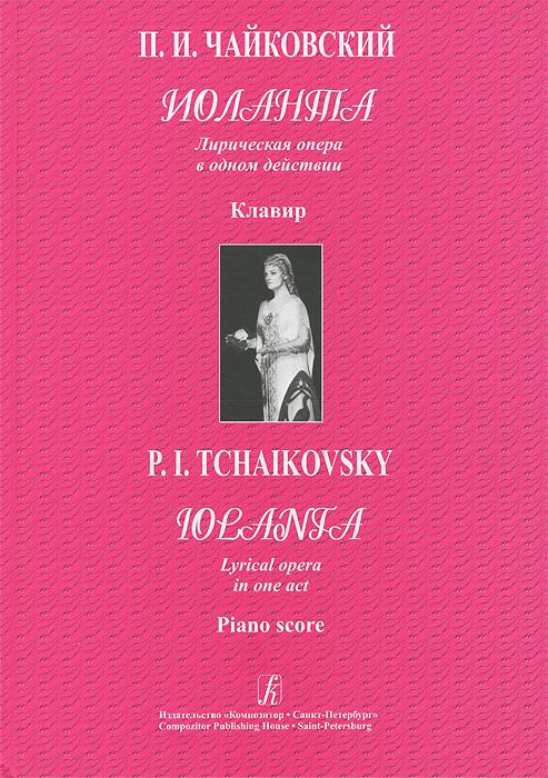 П. И. Чайковский. Иоланта. Лирическая опера в одном действии. Клавир