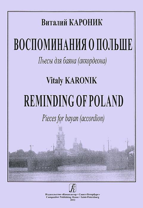 Виталий Кароник. Воспоминания о Польше. Пьесы для баяна (аккордеона)