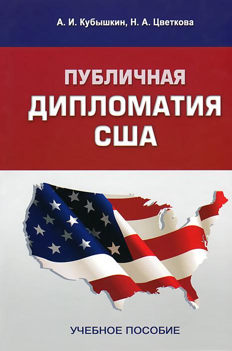 Публичная дипломатия США
