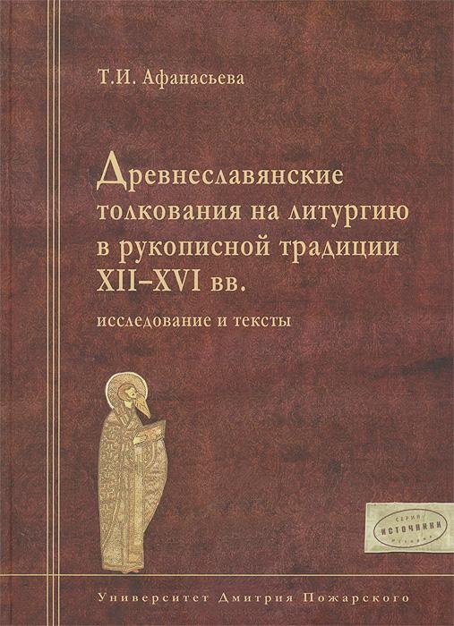 Древнеславянские толкования на литургию в рукописной традиции XII-XVI вв