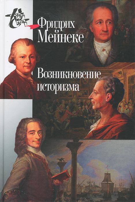 Возникновение историзма