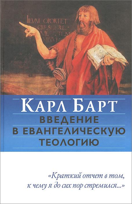 Введение в евангелическую теологию ( 978-5-9019-7531-6 )