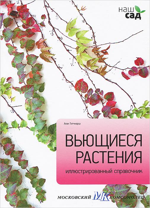 Вьющиеся растения. Иллюстрированный справочник
