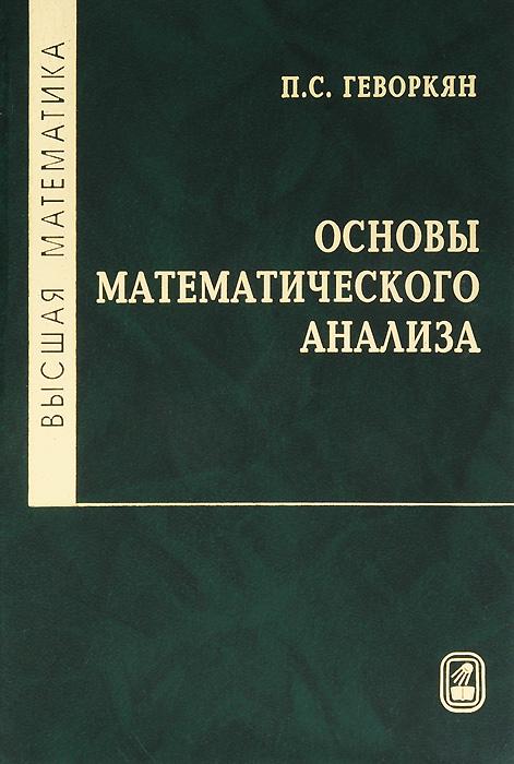 Высшая математика. Основы математического анализа. Часть 1