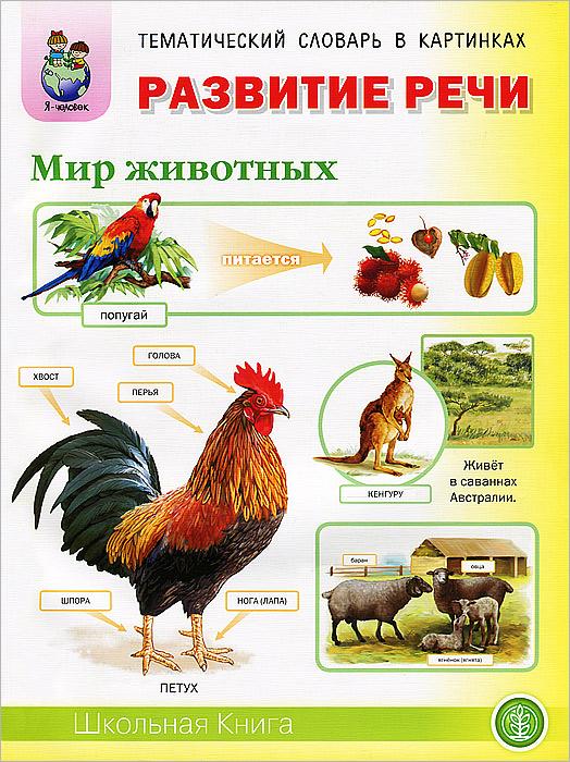 Развитие речи. Тематический словарь в картинках. Мир животных