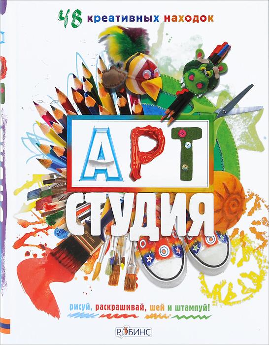 Арт-студия. 48 креативных находок