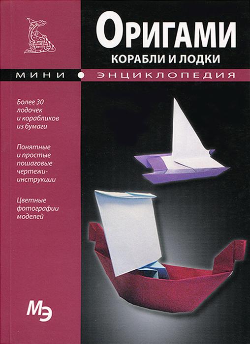 Корабли и лодки. Оригами