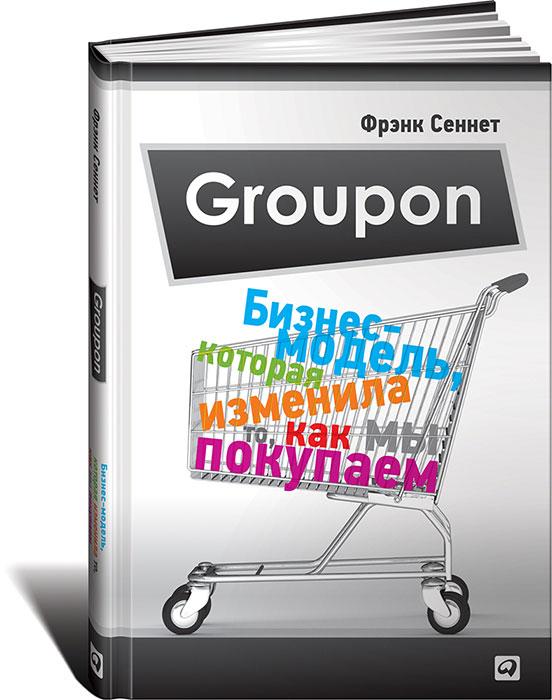 Groupon. Бизнес-модель, которая изменила то, как мы покупаем