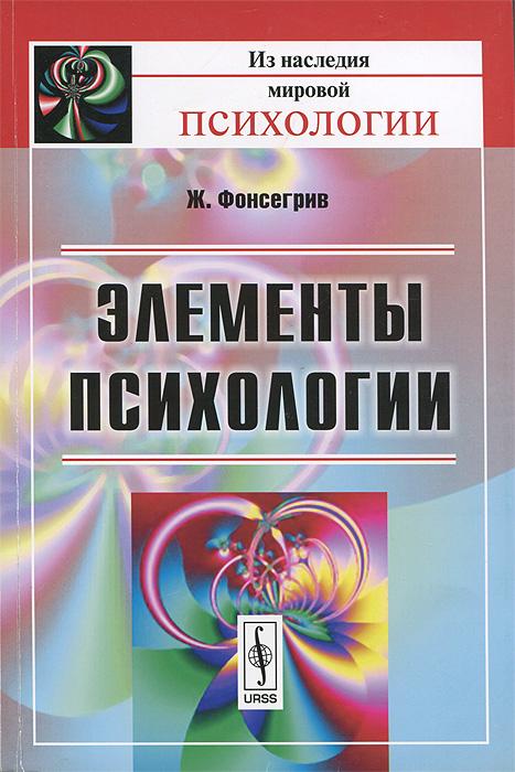 Элементы психологии