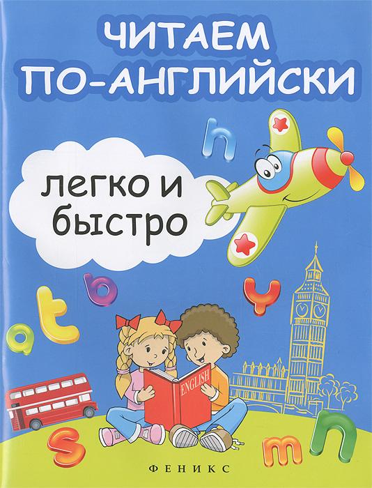 Читаем по-английски легко и быстро
