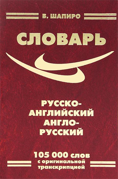 Русско-английский и англо-русский словарь