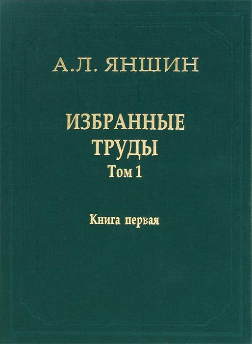 А. Л. Яншин. Избранные труды. Том 1. Региональная тектоника и геология. В 2 книгах. Книга 1