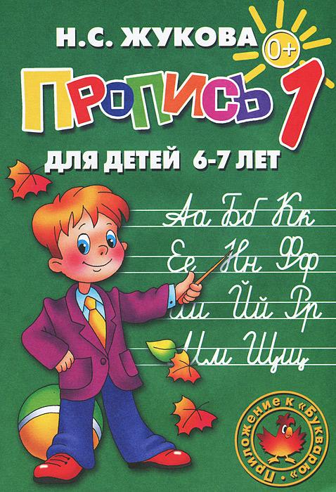 Пропись 1. Для детей 6-7 лет