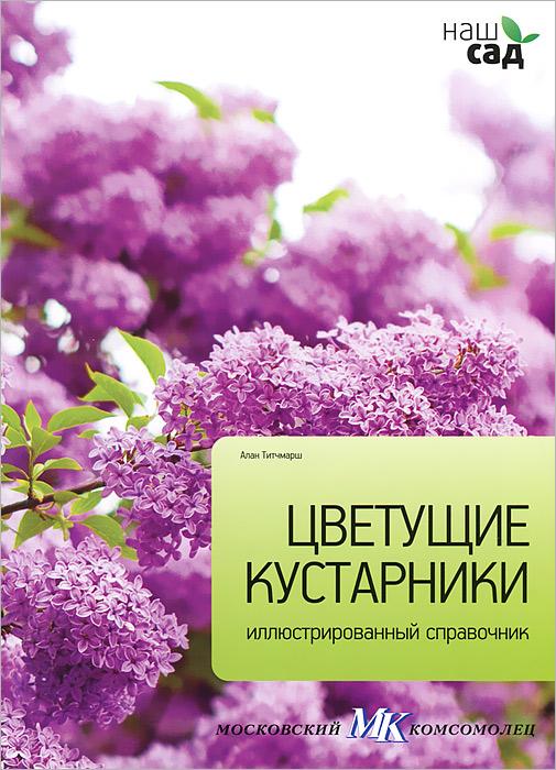 Цветущие кустарники. Иллюстрированный справочник