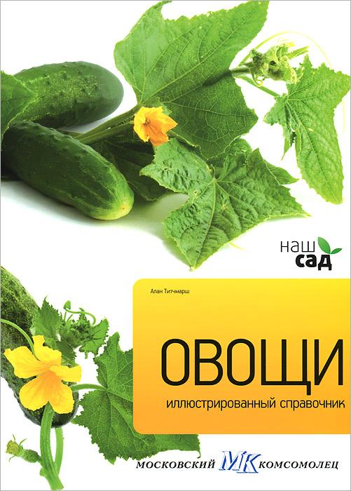 Овощи. Иллюстрированный справочник