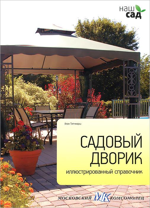 Садовый дворик. Иллюстрированный справочник