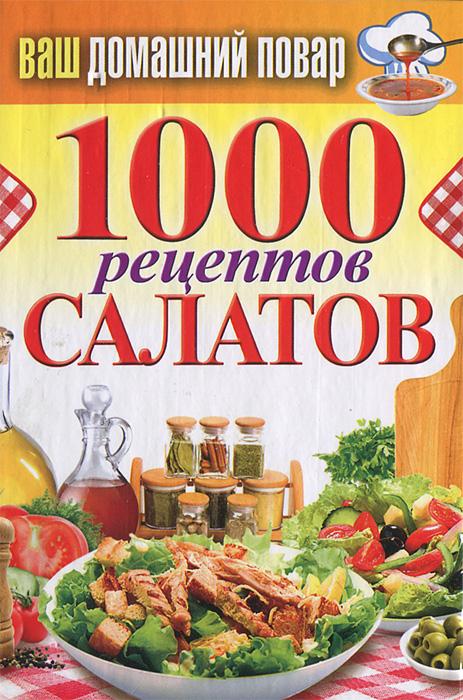 1000 рецептов салатов