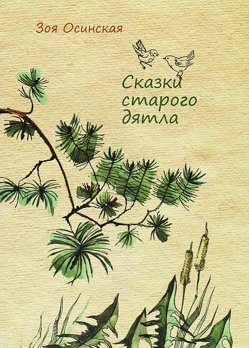 Сказки старого дятла