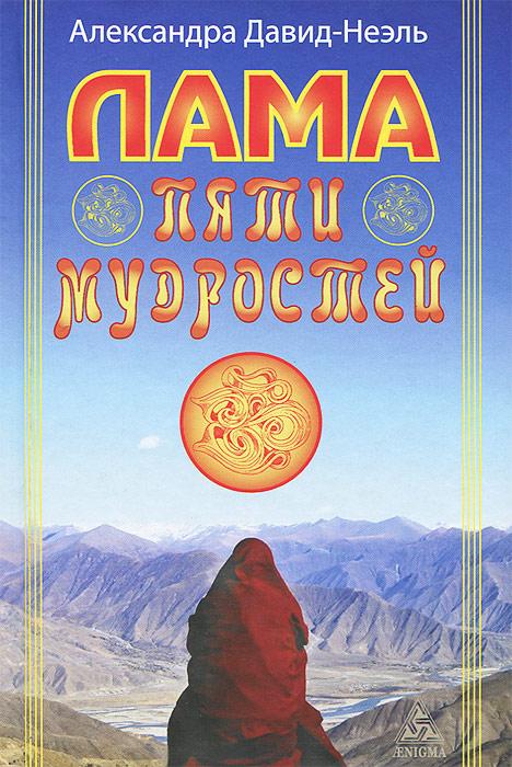 Лама пяти мудростей