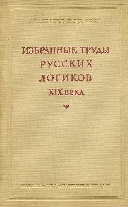 Избранные труды русских логиков XIX века