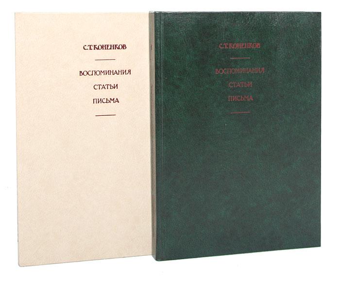 С. Т. Коненков. Воспоминания. Статьи. Письма (комплект из 2 книг)