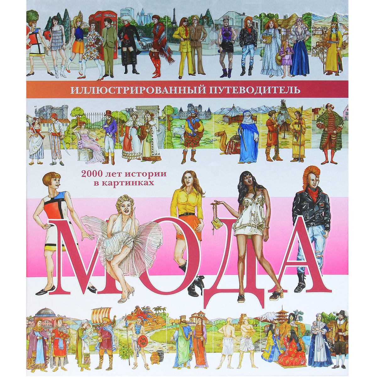 Мода. 2000 лет истории в картинках. Иллюстрированный путеводитель ( 978-5-271-42296-6 )