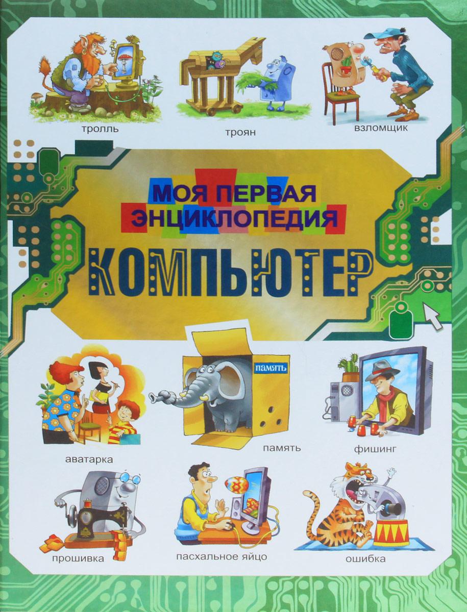 Компьютер. Моя первая энциклопедия
