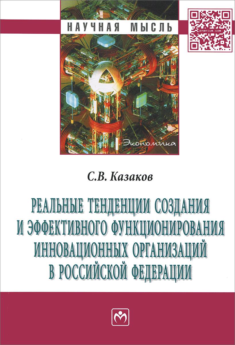 Реальные тенденции создания и эффективного функционирования инновационных организаций в Российской Федерации