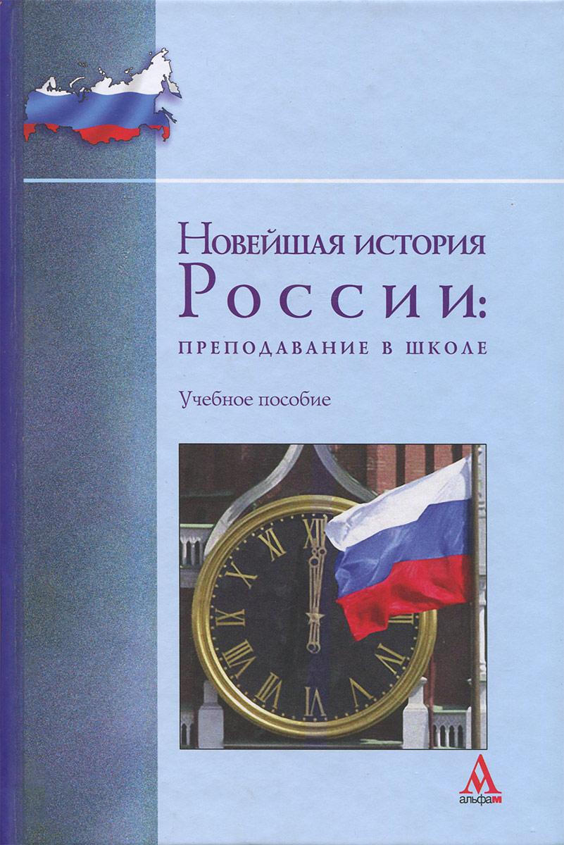 Новейшая история России. Преподавание в школе