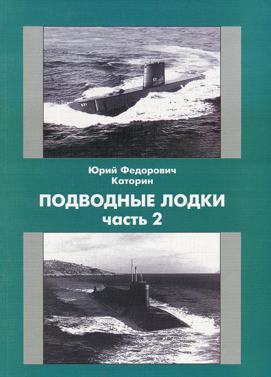 Подводные Лодки. Часть 2