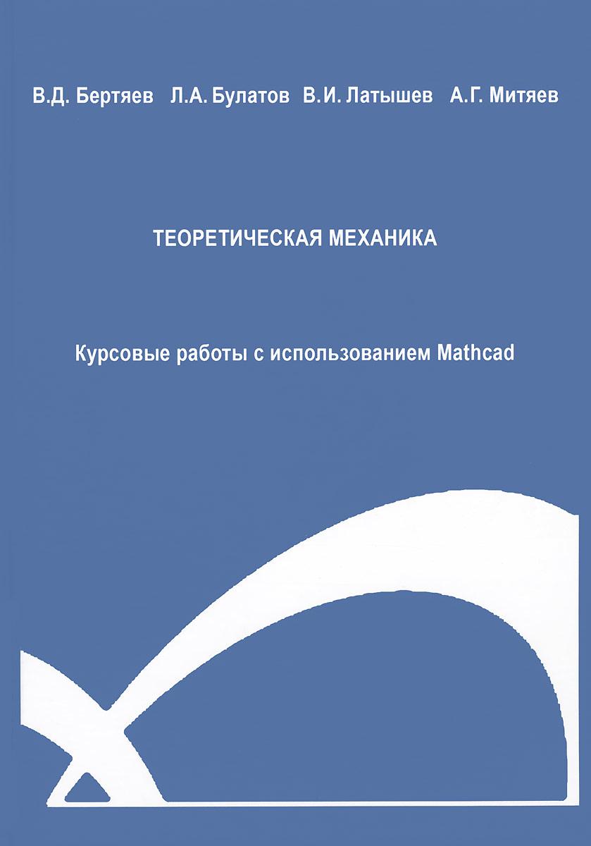 Теоретическая механика. Курсовые работы с использованием Mathcad