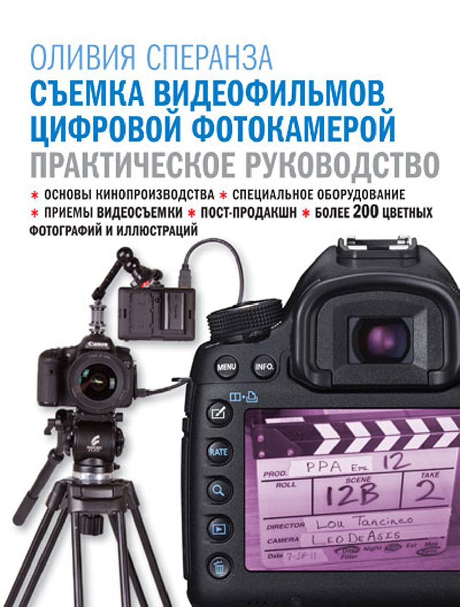 Съемка видеофильмов цифровой фотокамерой. Практическое руководство ( 978-5-98124-599-2 )
