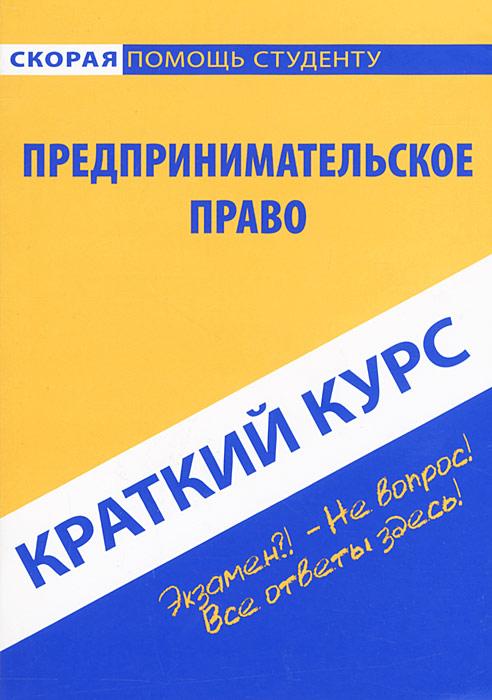 Предпринимательское право. Краткий курс