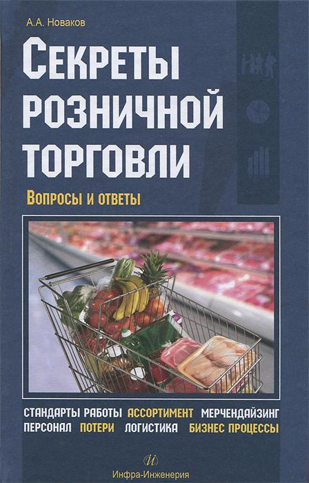 Секреты розничной торговли. Вопросы и ответы. А. А. Новаков