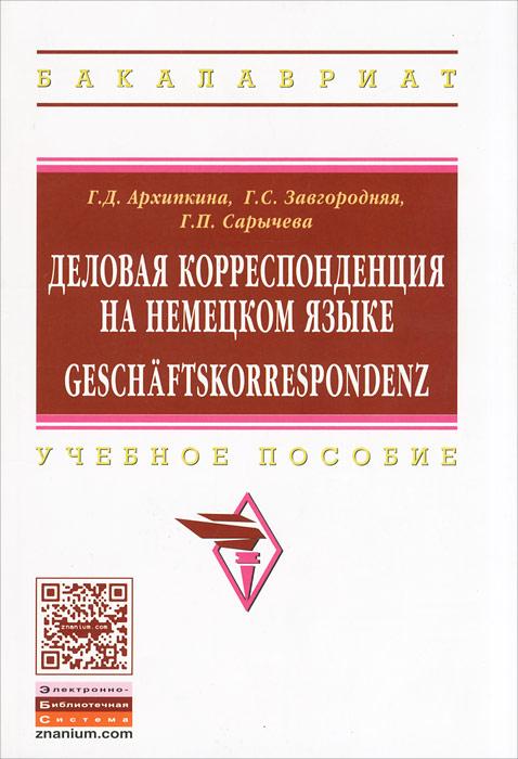 Деловая корреспонденция на немецком языке / Geschaftskorrespondenz