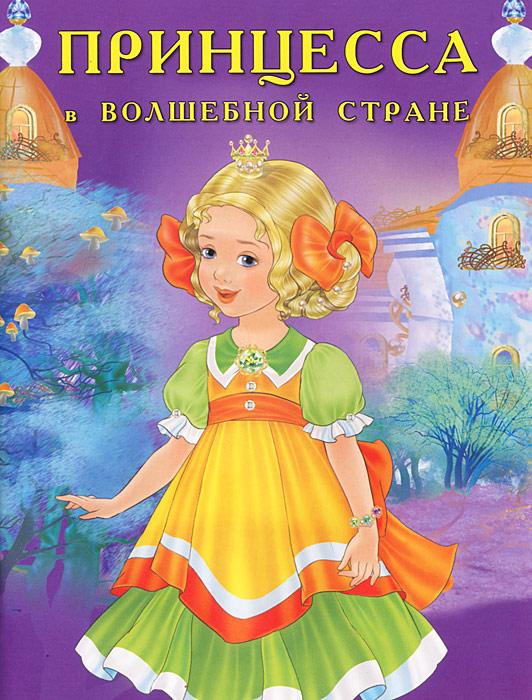 Принцесса в волшебной стране