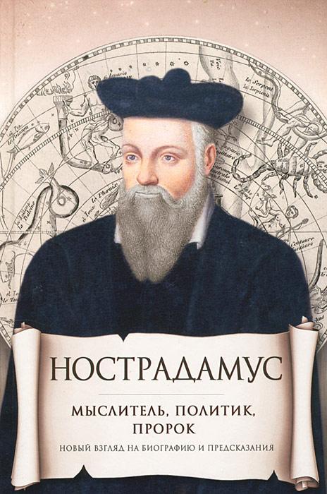Нострадамус. Мыслитель, политик, пророк