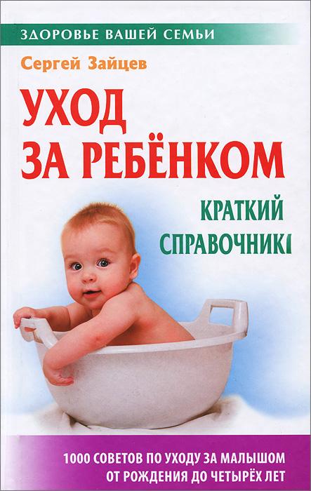 Уход за ребенком. Краткий справочник