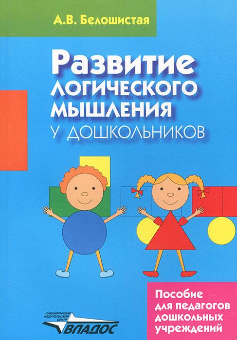 Развитие логического мышления у дошкольников