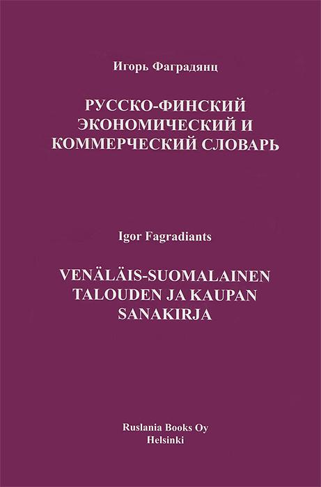 Русско-финский экономический и коммерческий словарь / Venalais-suomalainen talouden ja kaupan sanakirja