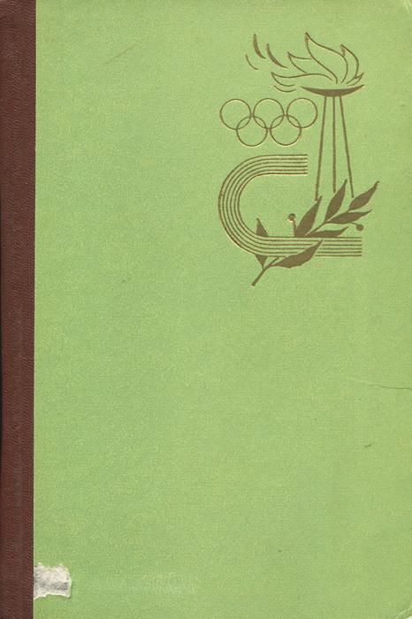 Римские репортажи. Советский спорт на XVII Олимпиаде