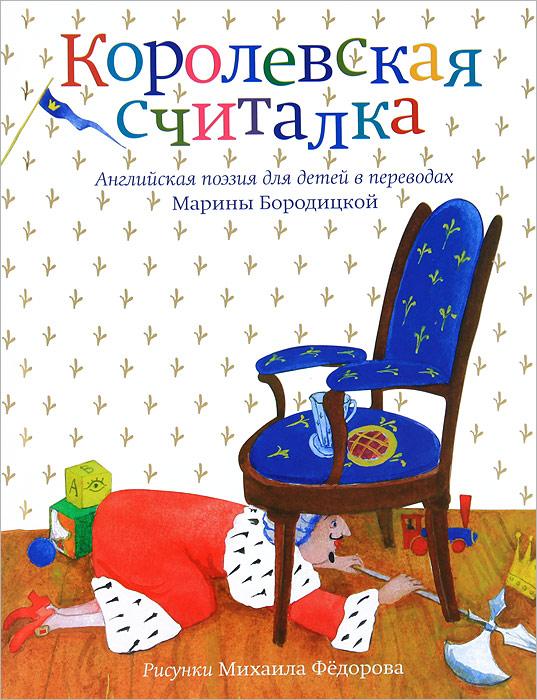 Королевская считалка. Английская поэзия для детей