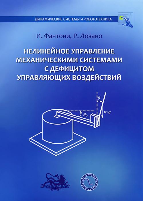 Нелинейное управление механическими системами с дефицитом управляющих воздействий