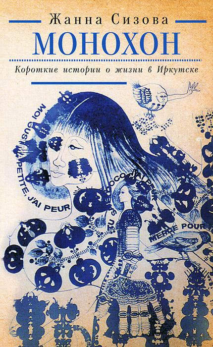 Жанна Сизова Монохон. Короткие истории о жизни в Иркутске