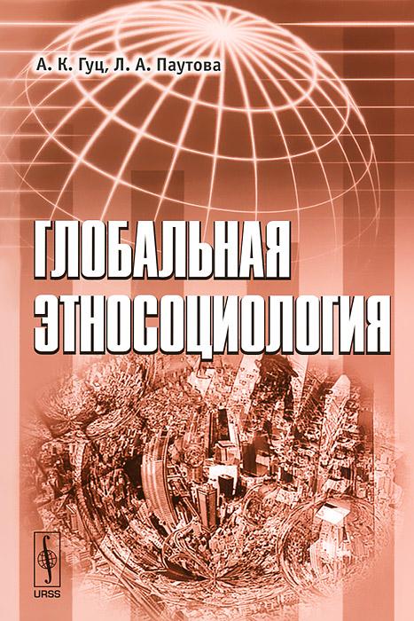Глобальная этносоциология