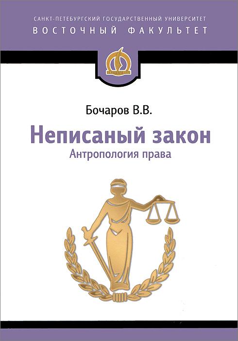 Неписаный закон. Антропология права