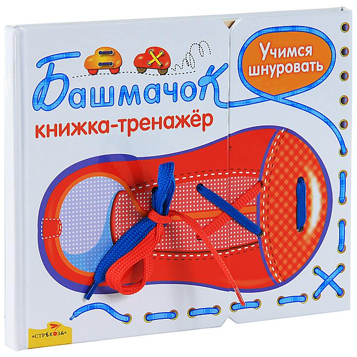 Башмачок. Учимся шнуровать. Книжка-игрушка