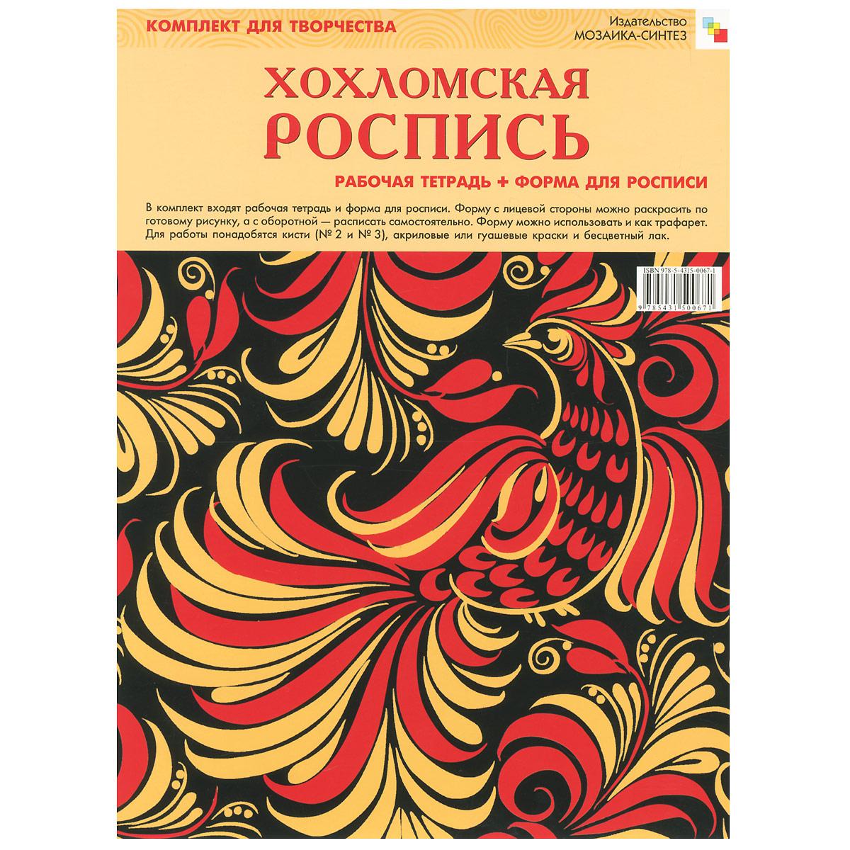 Хохломская роспись (+ форма для росписи)