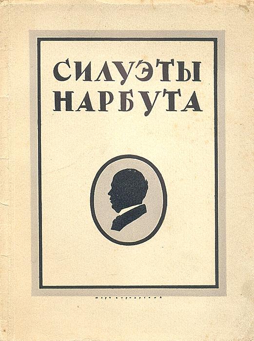 Силуэты Нарбута