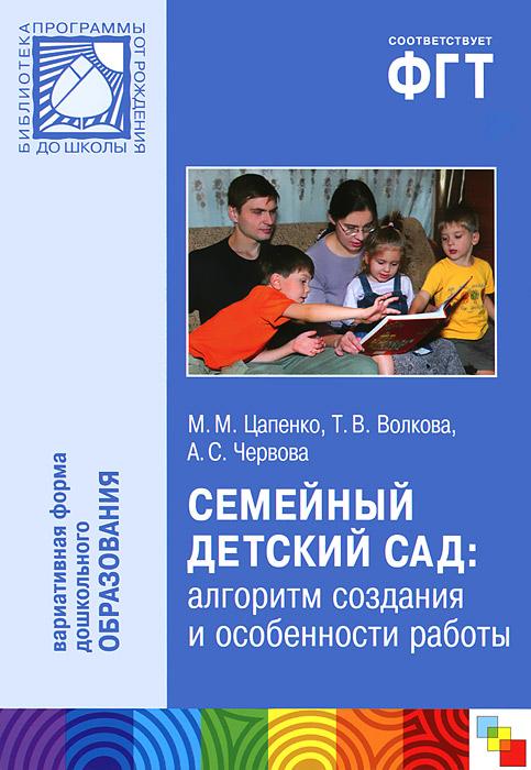Семейный детский сад: алгоритм создания и особенности работы